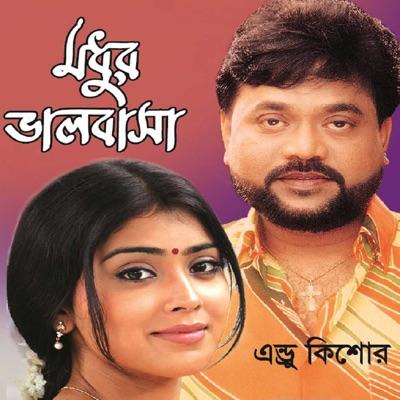 Modhur Bhalobasha - Andrew Kishore Mp3 Download - THEGOODFOODVILLAGE