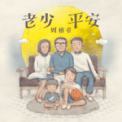 Free Download Pakho Chau Together Forever Mp3