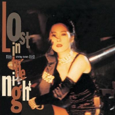 关淑怡 - 复黑王: 夜迷宫