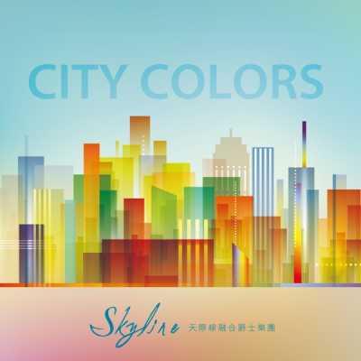 天际线融合爵士乐团 - 城市色彩