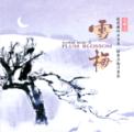 Free Download Shi Zhi-You, Qian OuYang & Xiu-Lan Yang The Unworldly Beauty - the Wild Plum Blossom Mp3