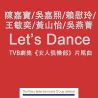 Let's Dance (TVB Series