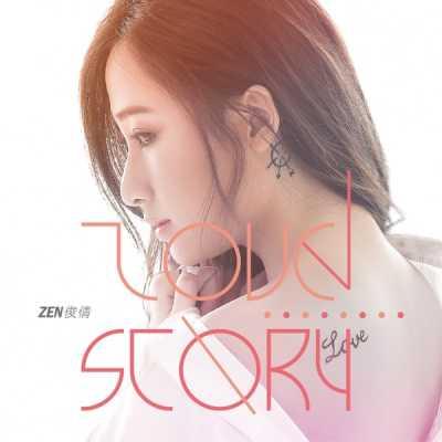 俊倩 - Love Story - EP