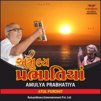 Vaishnav Jan to Tene Re Kahiye Atul Purohit