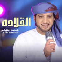 Al Gladah Eidha Al-Menhali