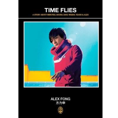 方力申 - Time Flies - EP