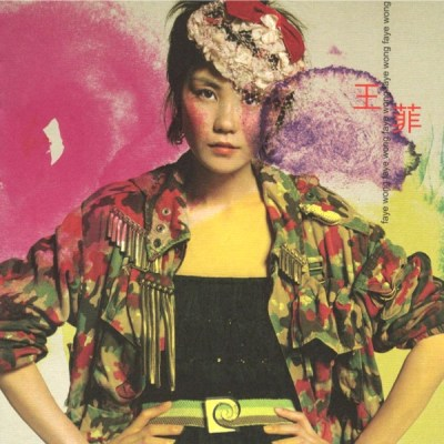 王菲 - 王菲2001