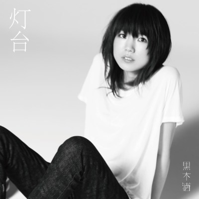黒木渚 - 灯台 - Single