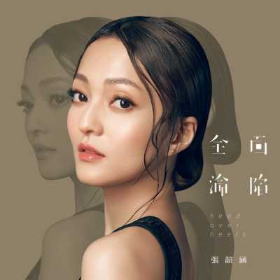张韶涵 - 全面沦陷