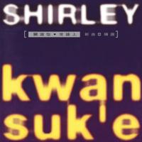 可惜 Shirley Kwan