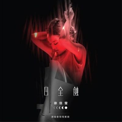 徐佳莹 - 日全蚀 (演唱会现场实录)