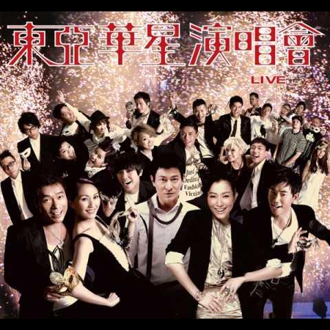 群星 - 東亞華星演唱會