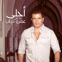 Qusad Einy Amr Diab