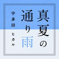 Manatsu No Tooriame Utada Hikaru