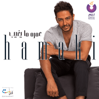 Yalli Zaalan Mohamed Hamaki MP3