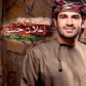 Free Download Salah Alzadjali Elaan Hob Mp3