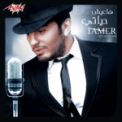 Free Download Tamer Hosny Koll Elly Fat Mp3