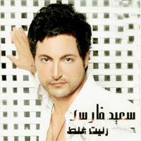 Baaaly Keter Saeed Fares