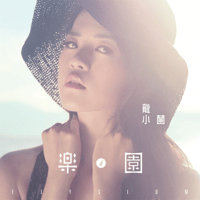 假人 Siu Kwan Lung MP3
