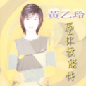 Free Download Huang Yeeling 愛你無條件 Mp3
