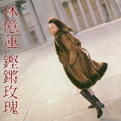 林忆莲 - 铿锵玫瑰