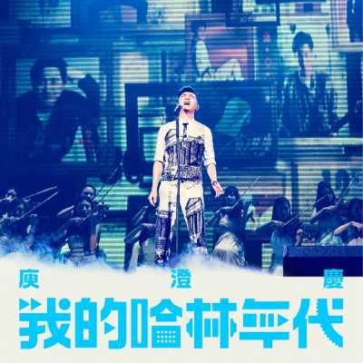 庾澄庆 - 我的哈林年代 世界巡回演唱会 (Live)