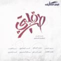 Free Download Ibrahim Al Hakami Elghorba Mp3