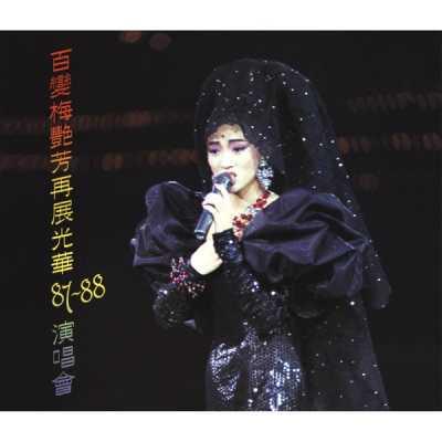 梅艳芳 - 百变梅艳芳再展光华87‐88演唱会