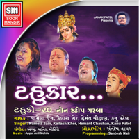Man Mor Bani Thanganat Kare Kirtidan Gadhavi MP3