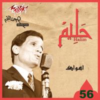 Ahwak Abdel Halim Hafez