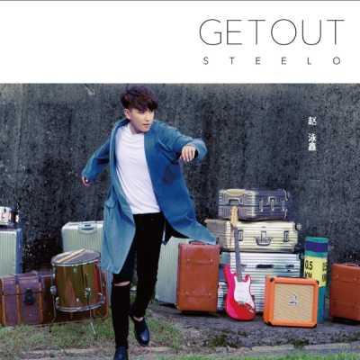 赵泳鑫 - Get Out