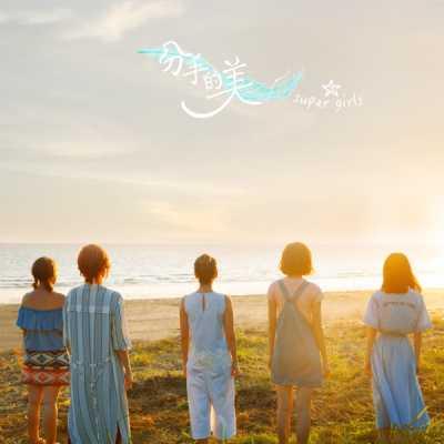 Super Girls - 分手的美 - Single