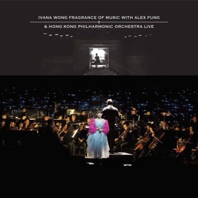 王菀之 - Ivana Wong Fragrance of Music with Alex Fung & Hong Kong Philharmonic Orchestra Live