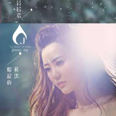 吴若希 - 眼泪的秘密