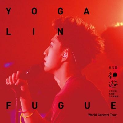 林宥嘉 - 神遊世界巡迴演唱會 台北旗艦場 (Live)