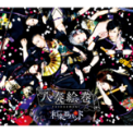Free Download WagakkiBand Senbonzakura Mp3