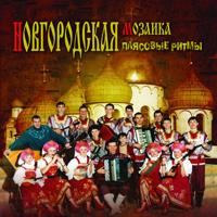 Танец маленьких утят Folk Music Ensemble