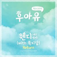 Return (feat. Yuk Jidam) WENDY MP3
