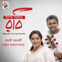 Saakalbelar Aaloye Baje (Instrumental) Jayati Chakraborty