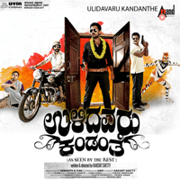 Hulivesha Beats (Theme Music) Ajaneesh Loknath MP3