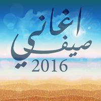 Naam Enta Mohamed Alsalim MP3