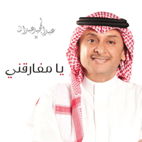 Ya Mfarqni Abdul Majeed Abdullah