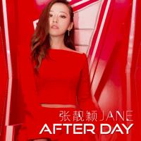 后天 Jane Zhang