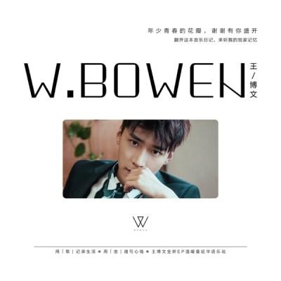 王博文 - W.BOWEN - EP