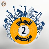 Makrooha Ya Roohi Nour Elzein MP3
