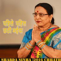 Pahile Pahil Chhathi Maiya Sharda Sinha