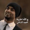 Free Download Mahmoud Al Turki Eid Miladek Mp3