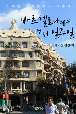 바르셀로나에서 보낸 일주일 (스페인 바르셀로나 여행기) - 한윤희