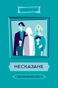 Несказане - Celeste Ng pdf download
