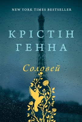 Соловей - Kristin Hannah pdf download